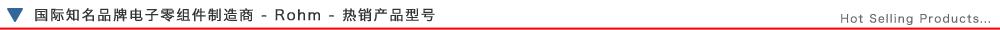 ROHM公司�徜N�子元器件前四十名型�